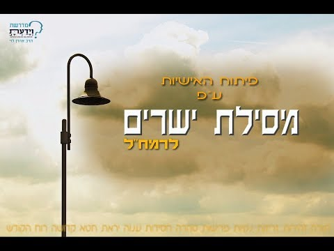 מסילת ישרים - שיעור 99 - הרב אהרן לוי