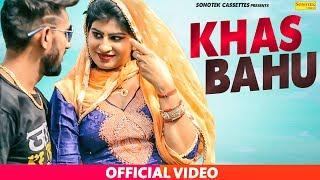 Khas Bahu | Anney Bee, Satey Raiya | DC Madana & Kavita Sobhu | New Haryanvi Songs Haryanavi 2019