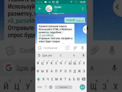 Как создать опрос в телеграмме