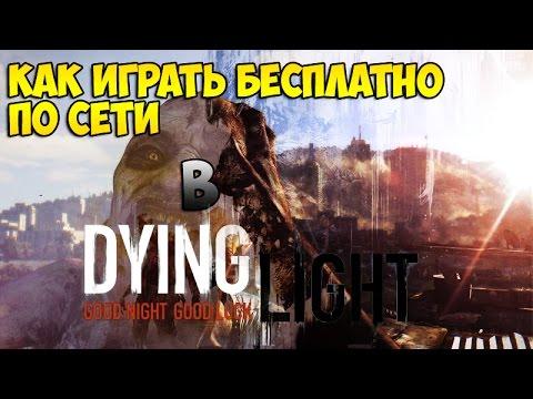Как играть в Dying Light БЕСПЛАТНО (STEAM)