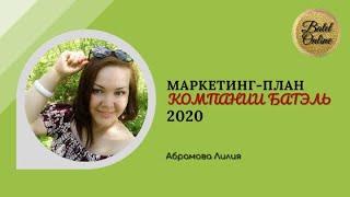 Маркетинг-план Батэль 2020. Батэль Онлайн. Как заработать в сетевом