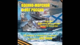 Песни в исполнении Олега Попова