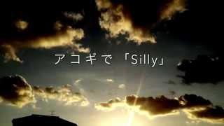 家入レオさんの「Silly」をアコギで 弾きました。