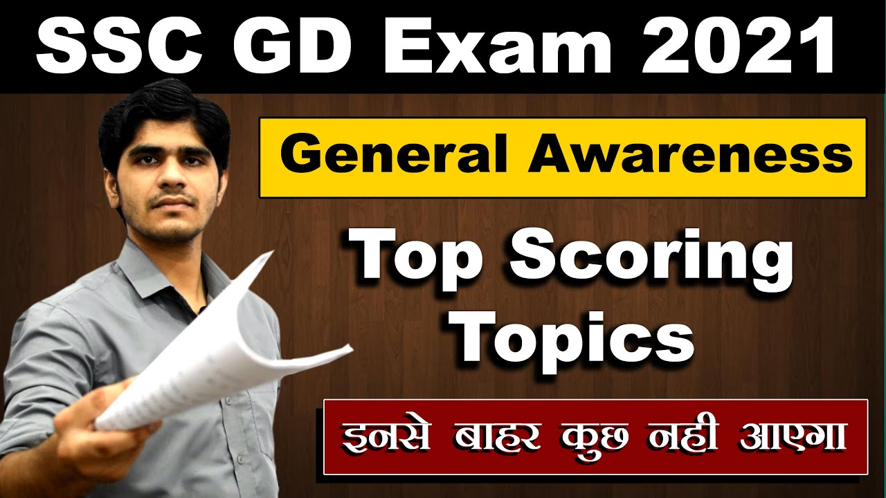 General Awareness Top Scoring Topics for SSC GD Exam 2021 | इनसे बाहर कुछ नही आएगा | 25/25 Marks