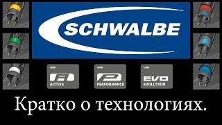 Покрышки/резина Schwalbe. Краткий обзор технологий.