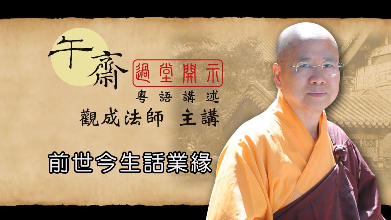 [Cantonese] 午齋過堂開示: 前世今生話業緣 - 觀成法師主講 (粵語講述) - YouTube