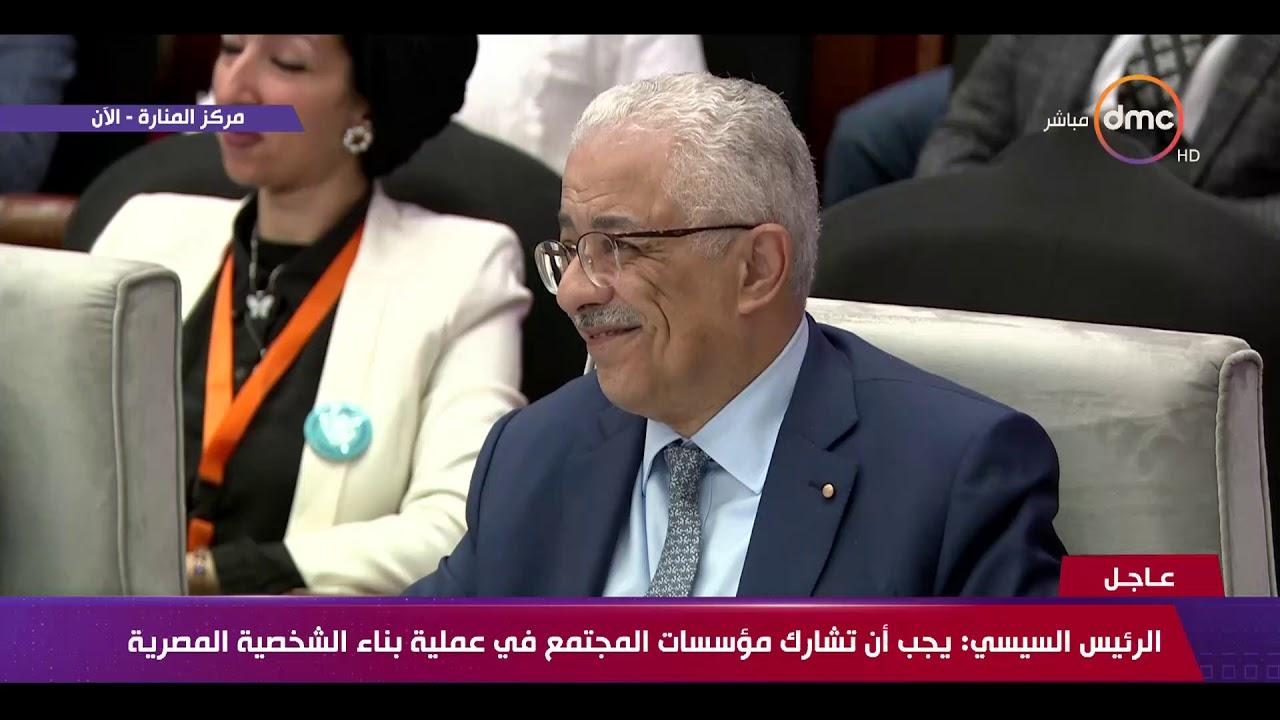 dmc:تغطية خاصة - الرئيس السيسي : نسعي لإصلاح منظومة التعليم عبر الاستفادة من الخبرات الدولية