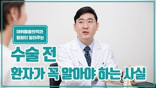 [평촌서울나우병원] 수술 전 환자가 꼭 알아야 하는 것…