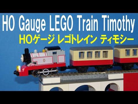 Thomas & Friends Halloween HO gauge LEGO Train Timothy the Ghost Engine HOゲージレゴトレイン ゆうれいきかんしゃティモシー