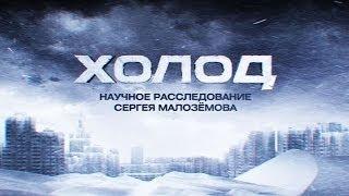 Holod(, 2013-12-21T14:59:41.000Z)