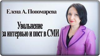 Увольнение за интервью и пост в СМИ - Елена А. Пономарева