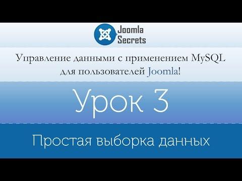 Урок 3 - Простая выборка данных SQL Joomla