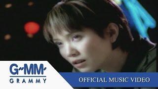 ฉันเลว - แอม เสาวลักษณ์【OFFICIAL MV】