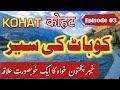 Travel to Kohat in Urdu/Hindi   History and Amazing Story of Kohat   Kohat Documentary
