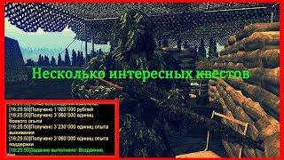 """Stalker Online - """" Несколько интересных квестов """" #МСК   *4K*"""