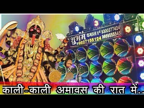 Yogesh Bhai Ka Kaali Dance - Shubham Dhumal Durg काली अमावस की रात Mungeli Durga Visarjan Jhaki 2018