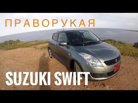 Suzuki Swift (Сузуки Свифт) обзор - праворукий камикадзе