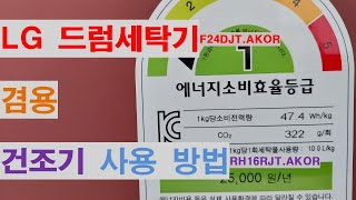 LG 드럼세탁기 겸용 건조기 사용 방법. F24DJT.…