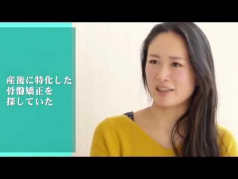 産後骨盤矯正専門美kenの特徴とお客様の声