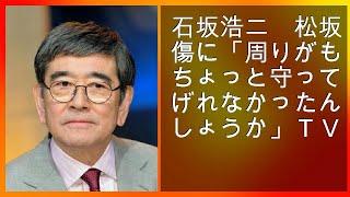 石坂浩二 松坂負傷に「周りがもうちょっと守ってあげれなかったんでしょ...