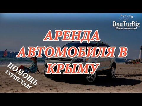 Аренда автомобиля в Крыму 2017. Сколько стоит машина напрокат в городах Симферополь Севастополь Крым