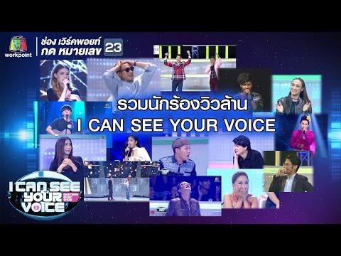 รวมนักร้องวิวล้าน | I Can See Your Voice -TH
