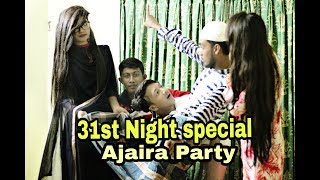 31ST Night special। Ajaira party।Bangla New Funny video 2018।Bangla Machine Gun