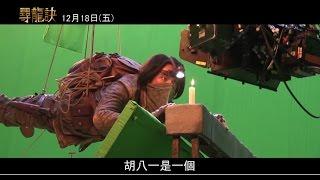 華語奇幻冒險電影【尋龍訣】幕後花絮:尋龍啟程篇