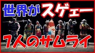 海外の反応「さすが日本だw」甲冑姿の7人の侍が世界各地で超絶パフォーマンスを披露するCMが海外で話題に thumbnail