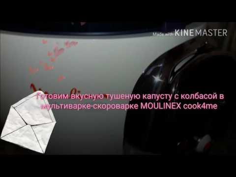 Капуста тушеная в мультиварке скороварке с колбасой