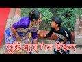Tumi Nionago Chutto Polar Mon Ta Karia   Rasel Babu & Toma   New Bangla Comedy Song   Funny Song