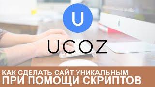 Как сделать UCOZ сайт уникальным! Скрипты на ucoz