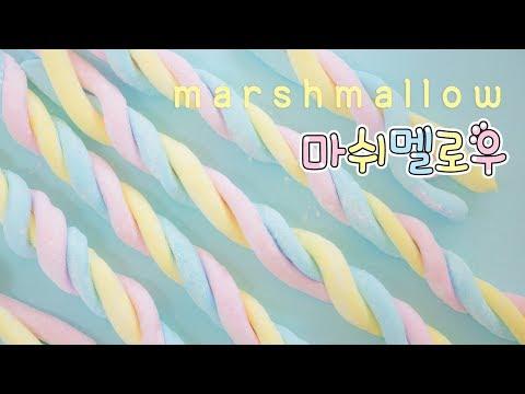 노오븐 힐링디저트♥ 마시멜로우 트위스트 만들기 :D / Marshmallow マシュマロ