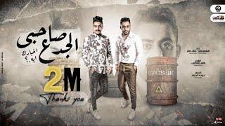 مهرجان صاحبى الجدع اخبارك ايه - هشام صابر و خالد صابر - توزيع رامى المصرى - مهرجانات 2021