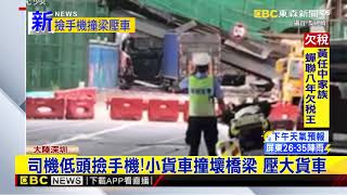 最新》司機低頭撿手機!小貨車撞壞橋梁 壓大貨車