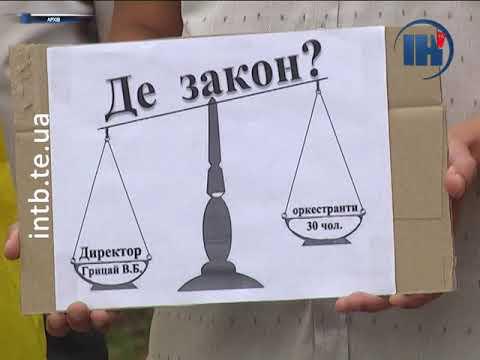 Телеканал ІНТБ: У конфлікті тернопільської «Оркестри Волі» розбиратиметься суд