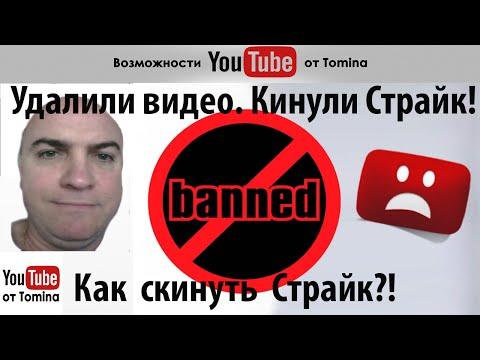 видео: Удалили видео. Кинули страйк. Как скинуть страйк - авторские права youtube!