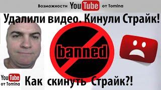 Удалили видео. Кинули страйк. Как скинуть страйк - авторские права YouTube!