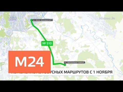 В Москве с 1 ноября изменится расписание движения автобусов до мемориальных комплексов - Москва 24