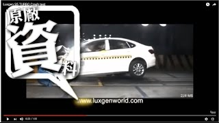 Luxgen S5 TURBO Crash test 撞擊測試影片