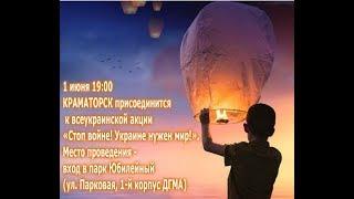 Акция «Стоп война! Украине нужен мир!» в Краматорске. 01.06.2018