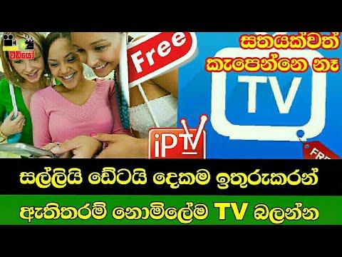 100% නොමිලේ tv බලමු | free iptv | sinhala | dialog tv