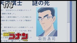 Detective Conan - Put On Mascara ENGLISH FANDUB