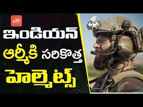 ఆర్మీకి సరికొత్త హెల్మెట్స్   Indian Army Gives its Soldiers Bullet-Proof Hi-tech Helmets   YOYO TV