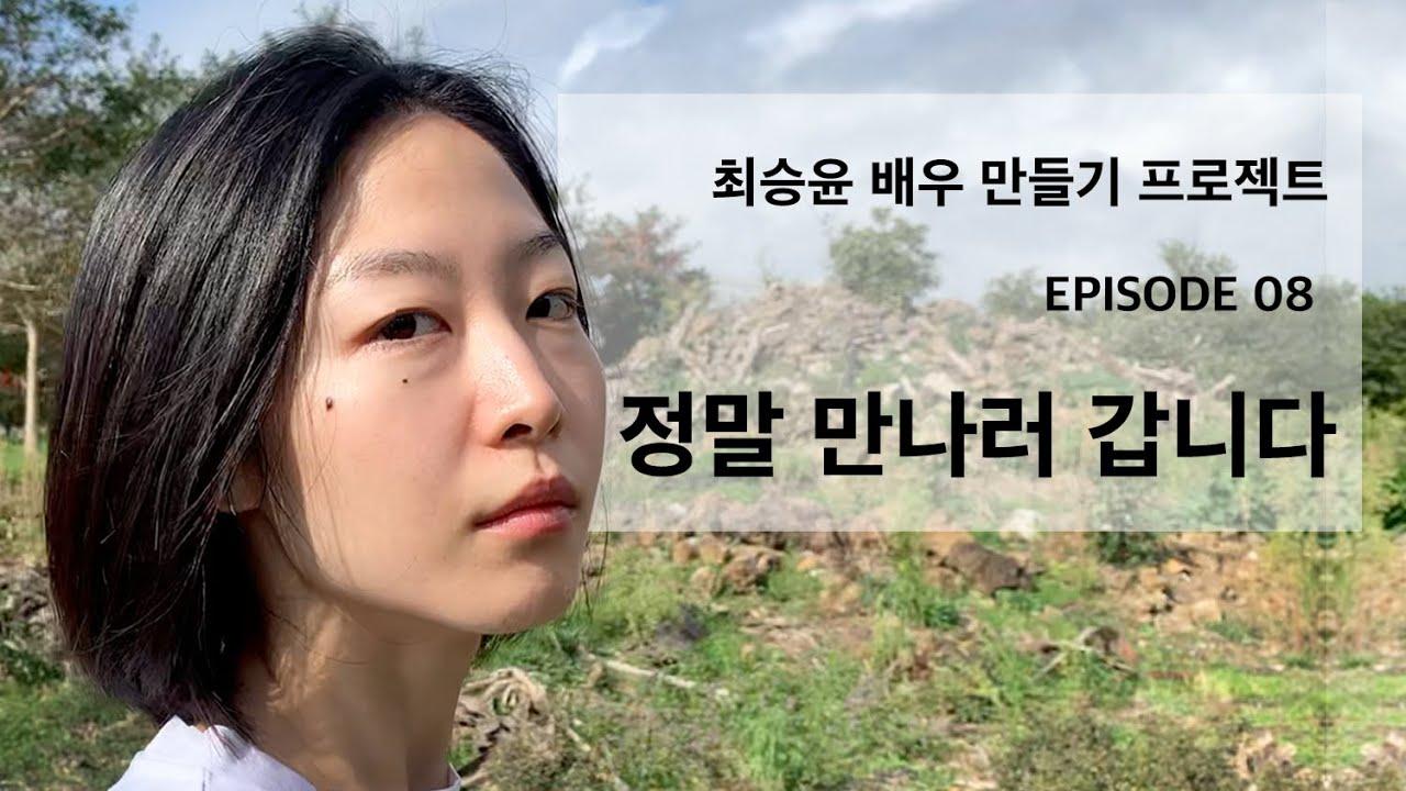 [최승윤 배우 만들기 프로젝트] EP.8 정말 만나러 갑니다