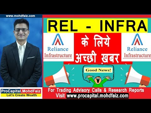 REL - INFRA के लिये अच्छी ख़बर