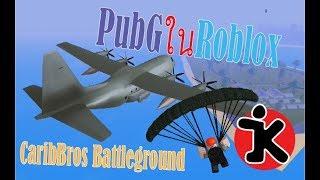 [Roblox] CaribBros Battleground.... PUBGในRoblox#1