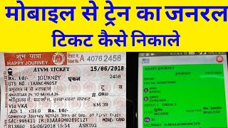 UTS MOBILE APP:How to Book Genral Train Ticket by Mobile | Mobile Se Train ka Ticket Kaise Book Kare