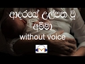 Adaraye Ulpatha Wu Amma Karaoke (without voice) ආදරයේ උල්පත වූ අම්මා