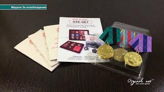 Коллекция медалей «За освобождение»(, 2017-02-28T07:57:51.000Z)